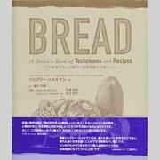 BREAD―パンを愛する人の製パン技術理論と本格レシピ [単行本]