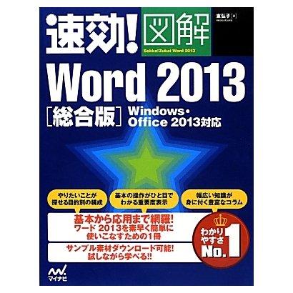 速効!図解Word2013総合版―Windows・Office2013対応(速効!図解シリーズ) [単行本]