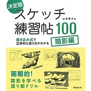 決定版 スケッチ練習帖100―陰影編 [単行本]
