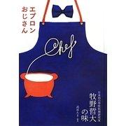 エプロンおじさん―日本初の男性料理研究家牧野哲大の味 [単行本]