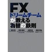 FXドリームチームが教える為替の鉄則 [単行本]