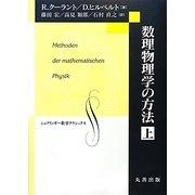 数理物理学の方法〈上〉(シュプリンガー数学クラシックス) [単行本]