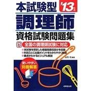 本試験型 調理師資格試験問題集〈'13年版〉 [単行本]