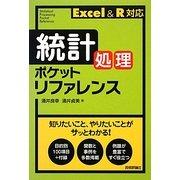 統計処理ポケットリファレンス―Excel & R対応 [単行本]