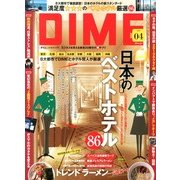 DIME (ダイム) 2013年 2/19号 [2013年2月5日発売] [雑誌]