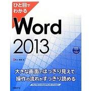 ひと目でわかるWord2013(ひと目でわかるシリーズ) [単行本]