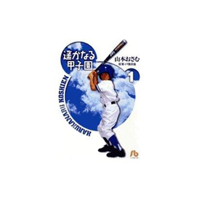 遥かなる甲子園<1>(コミック文庫(青年)) [文庫]