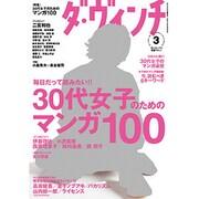 ダ・ヴィンチ 2013年 03月号 [2013年2月6日発売] [雑誌]