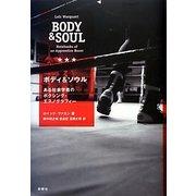 ボディ&ソウル―ある社会学者のボクシング・エスノグラフィー [単行本]