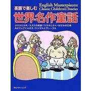 英語で楽しむ世界名作童話 [単行本]