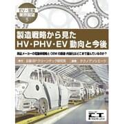 製造戦略から見たHV・PHV・EV動向と今後 [単行本]