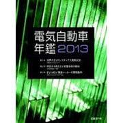 電気自動車年鑑 2013 [単行本]