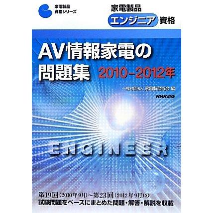 家電製品エンジニア資格 AV情報家電の問題集〈2010-2012年〉(家電製品資格シリーズ) [全集叢書]