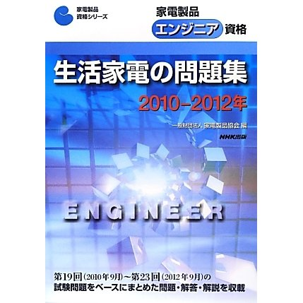 家電製品エンジニア資格 生活家電の問題集〈2010-2012年〉(家電製品資格シリーズ) [全集叢書]