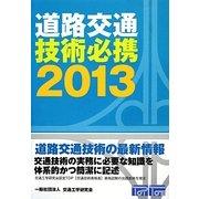 道路交通技術必携〈2013〉 [単行本]