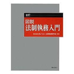 図説 法制執務入門 全訂版 [単行本]