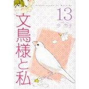 文鳥様と私 13(LGAコミックス) [コミック]