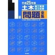 1級土木施工管理技士試験問題全集〈平成25年版〉 [単行本]