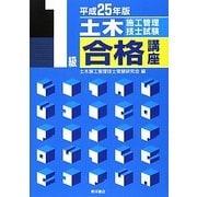 1級土木施工管理技士試験合格講座〈平成25年版〉 [単行本]