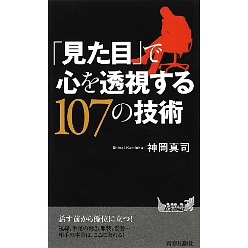 「見た目」で心を透視する107の技術(青春新書PLAYBOOKS) [新書]