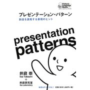プレゼンテーション・パターン―創造を誘発する表現のヒント(パターン・ランゲージ・ブックス) [単行本]