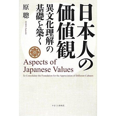 日本人の価値観―異文化理解の基礎を築く [単行本]