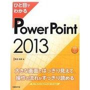 ひと目でわかるPowerPoint2013(ひと目でわかるシリーズ) [単行本]