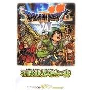 ドラゴンクエスト7―エデンの戦士たち 石版世界導きの書(Vジャンプブックス) [単行本]