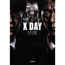 相棒シリーズ X DAY(小学館文庫) [文庫]