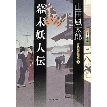 幕末妖人伝―時代短篇選集〈1〉(小学館文庫) [文庫]