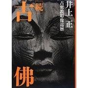 続 古佛―古密教彫像巡歴 [単行本]