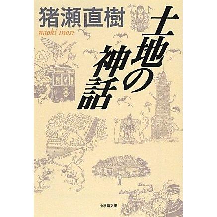 土地の神話(小学館文庫) [文庫]