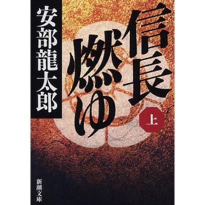 信長燃ゆ〈上〉(新潮文庫) [文庫]