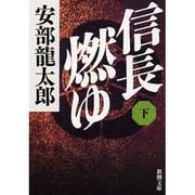 信長燃ゆ〈下〉(新潮文庫) [文庫]
