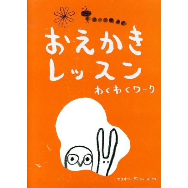 おえかきレッスンわくわくワーク(おえかきレッスン・シリーズ) [単行本]