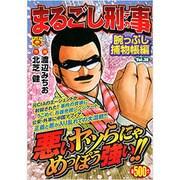 まるごし刑事 Vol.38 腕っぷし捕物帳編(マンサンQコミックス) [コミック]