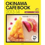 沖縄カフェブック 2013-14(SEIBIDO MOOK) [ムックその他]