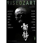 RISEOZART(ライズオズアート)〈VOLUME1〉髑髏 [単行本]