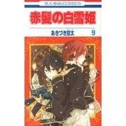 赤髪の白雪姫 9(花とゆめCOMICS) [コミック]