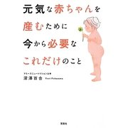 元気な赤ちゃんを産むために今から必要なこれだけのこと(宝島SUGOI文庫) [文庫]