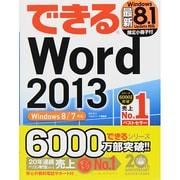 できるWord 2013―Windows 8/7対応(できるシリーズ) [単行本]