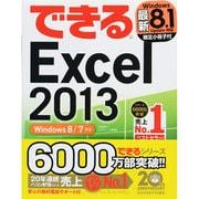 できるExcel2013―Windows8/7対応(できるシリーズ) [単行本]