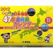 やさしい日本地図47都道府県カレンダー 2012 [ムックその他]