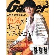 Gainer (ゲイナー) 2013年 03月号 [2013年2月9日発売] [雑誌]