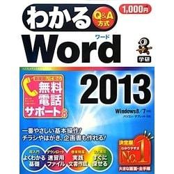 わかるWord2013―Windows 8/7対応(わかるシリーズ) [単行本]