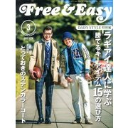 Free & Easy (フリーアンドイージー) 2013年 03月号 [2013年1月30日発売] [雑誌]