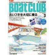 Boat CLUB (ボートクラブ) 2013年 03月号 [2013年2月5日発売] [雑誌]