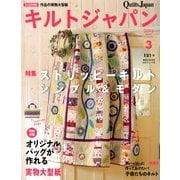 Quilts Japan (キルトジャパン) 2013年 03月号 [2013年2月4日発売] [雑誌]