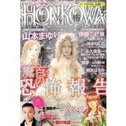 HONKOWA (ホンコワ) 2013年 03月号 [2013年1月24日発売] [雑誌]