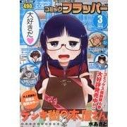 COMIC FLAPPER (コミックフラッパー) 2013年 03月号 [2013年2月5日発売] [雑誌]